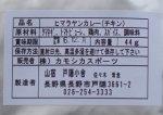 画像2: 山宿 戸隠小舎オリジナル ヒマラヤンカレー (2)
