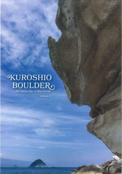 画像1: 黒潮ボルダー Kuroshio Boulder Vol.2 -高知県トポ- / Kuroshio Productions (1)