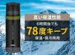 画像4: 【特別価格】 THERMOS サーモス ステンレスボトルFFX-751 (750ml) (4)