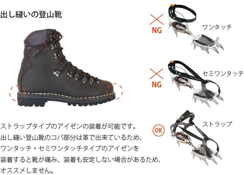 出し縫いの登山靴には、ストラップタイプのアイゼンの装着が可能です。出し縫い登山靴のコバ部分は革で出来ているため、ワンタッチ・セミワンタッチタイプのアイゼンを装着すると靴が痛み、装着も安定しない場合があるため、オススメしません。