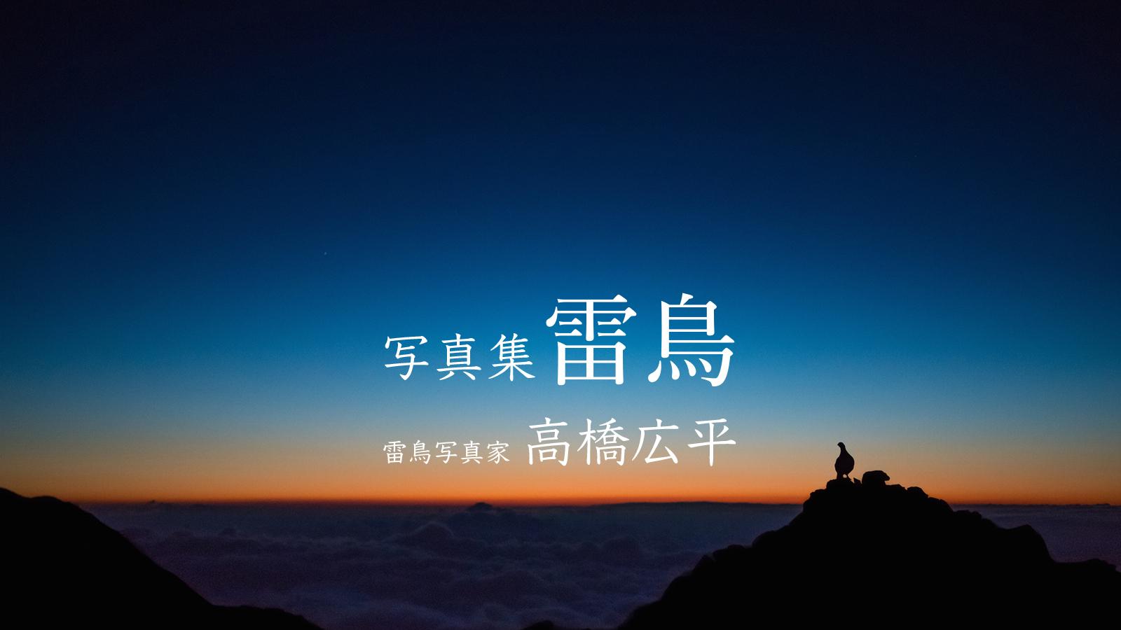 写真集 雷鳥 高橋広平