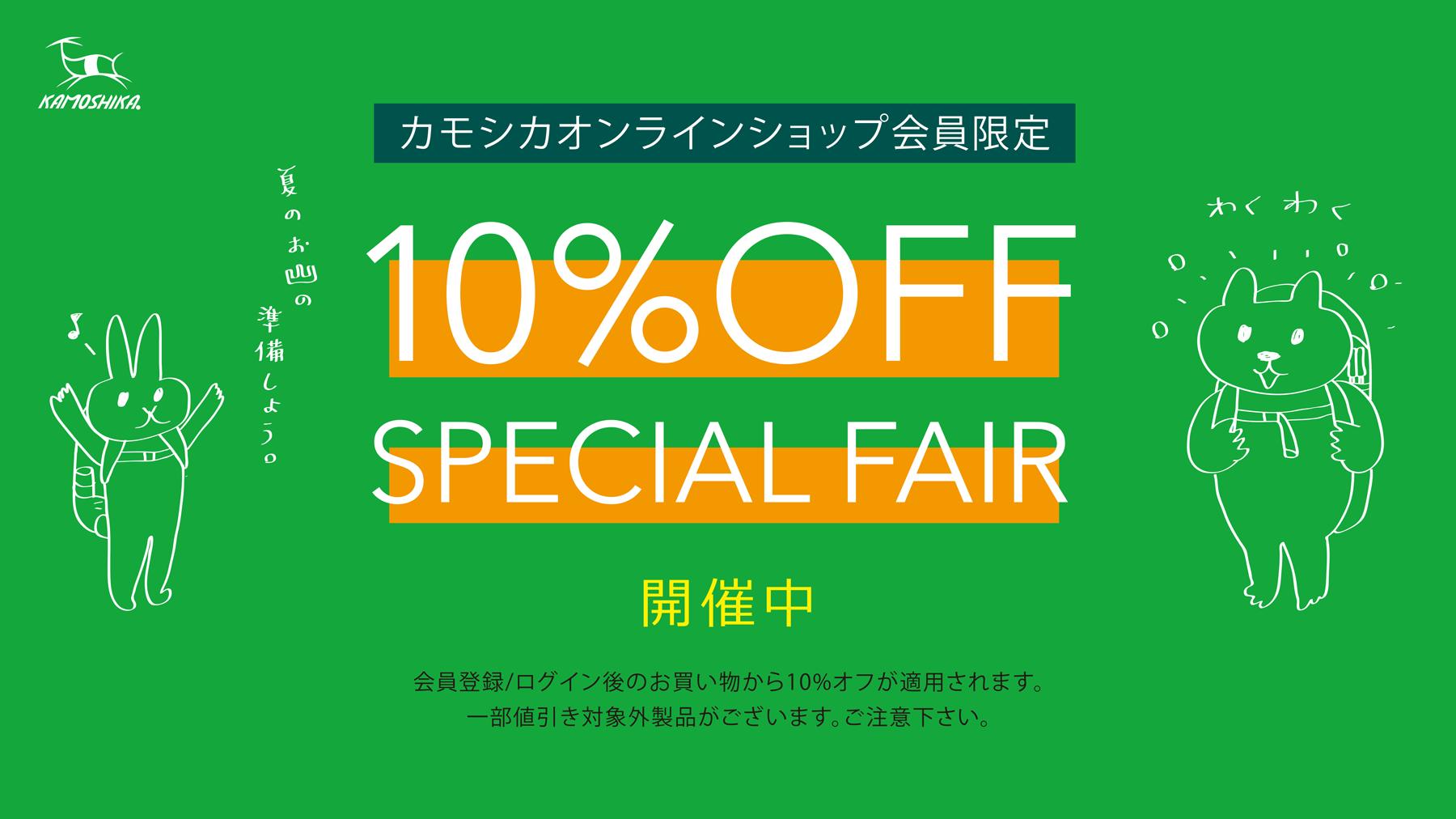 会員限定10%OFF】カモシカオンラインショップ SPECIAL FAIR 開催