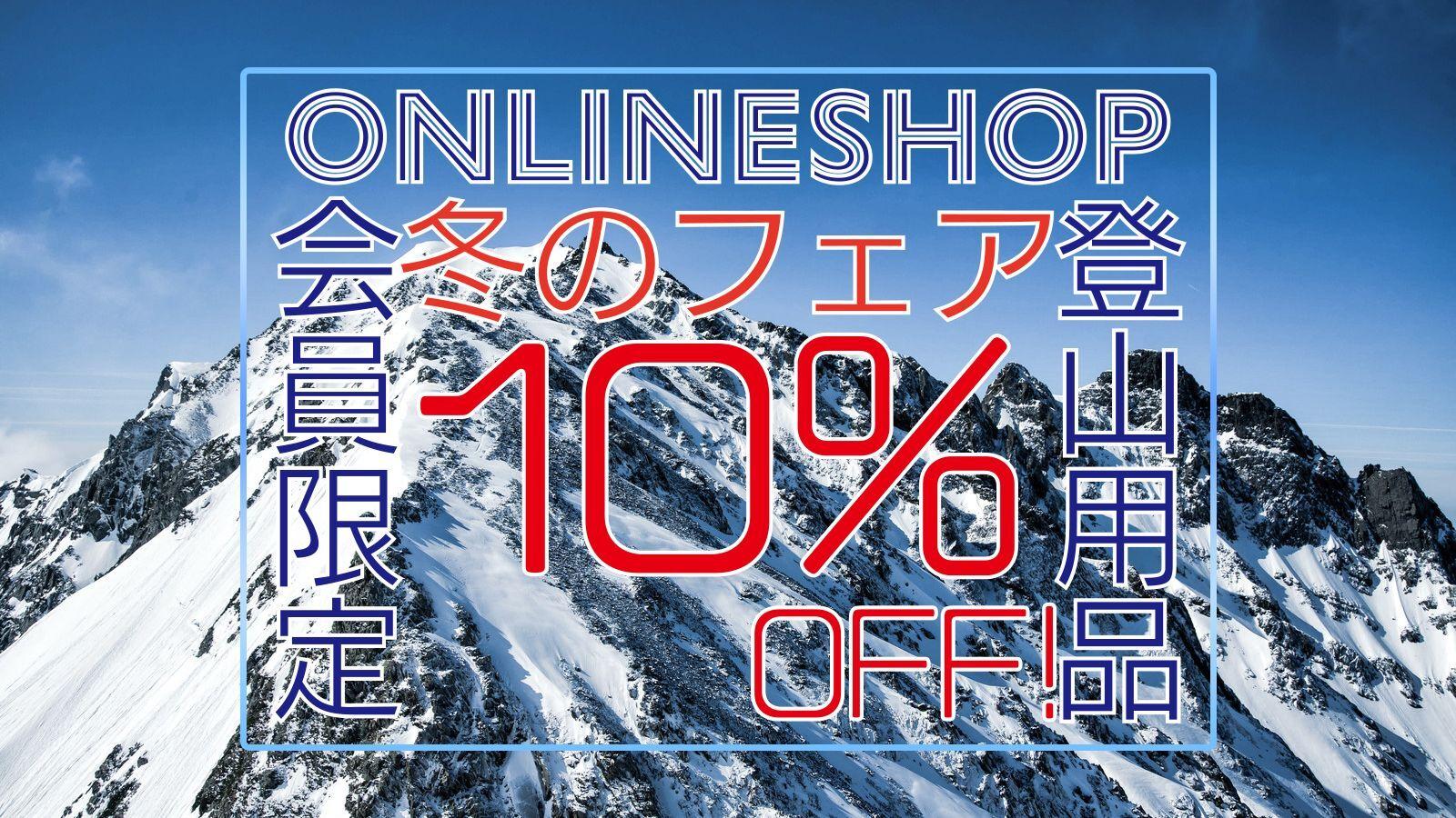 【会員限定 10%OFF】カモシカオンラインショップ 冬のオンラインフェア 開催