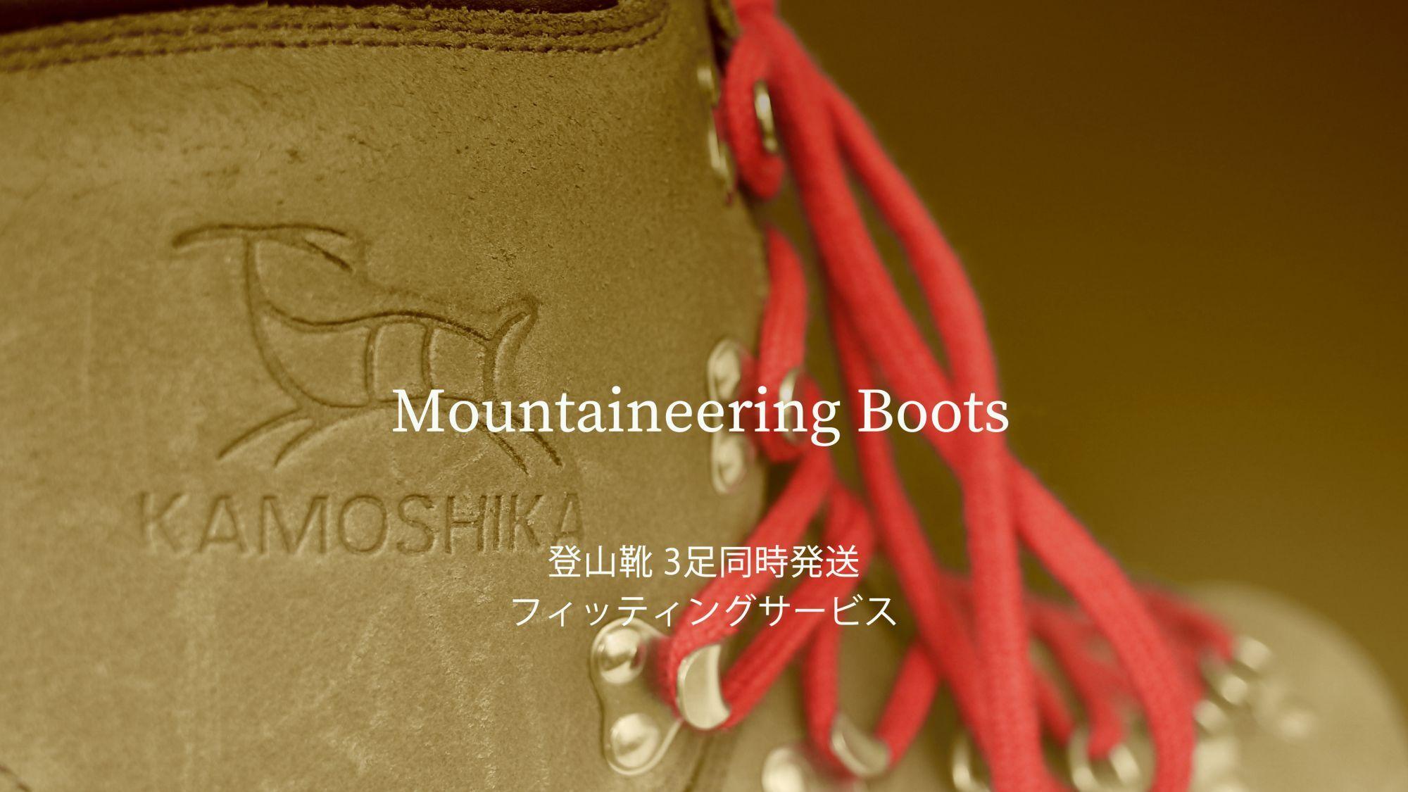 登山靴の3サイズ同時発送フィッティングサービス