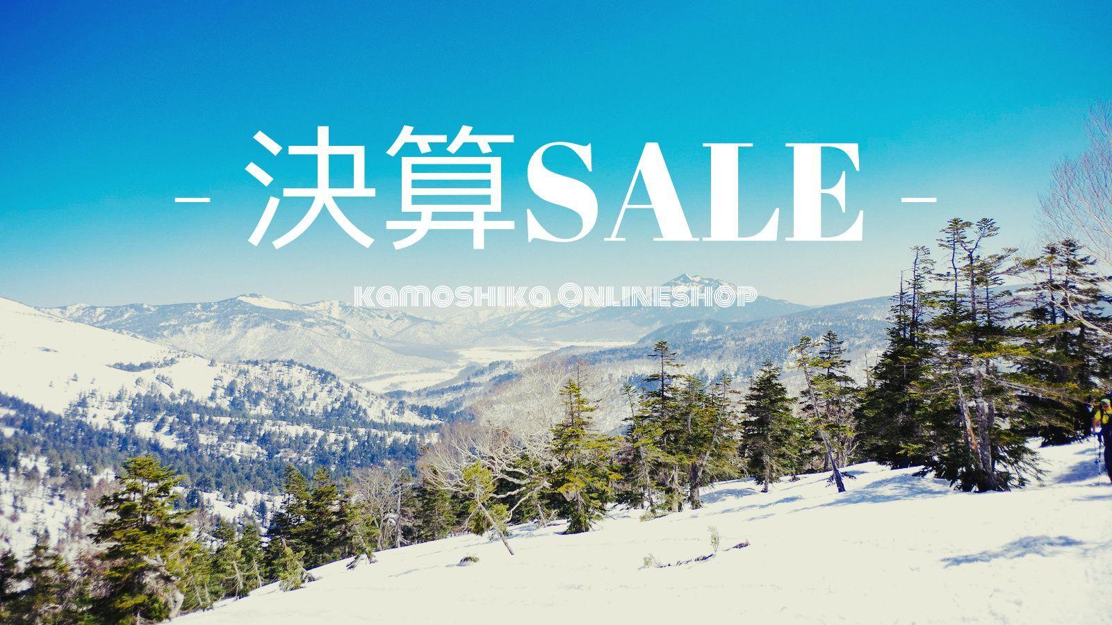 【3月31日(水)18時まで 会員限定 10%OFF】カモシカオンラインショップ 決算セール 開催