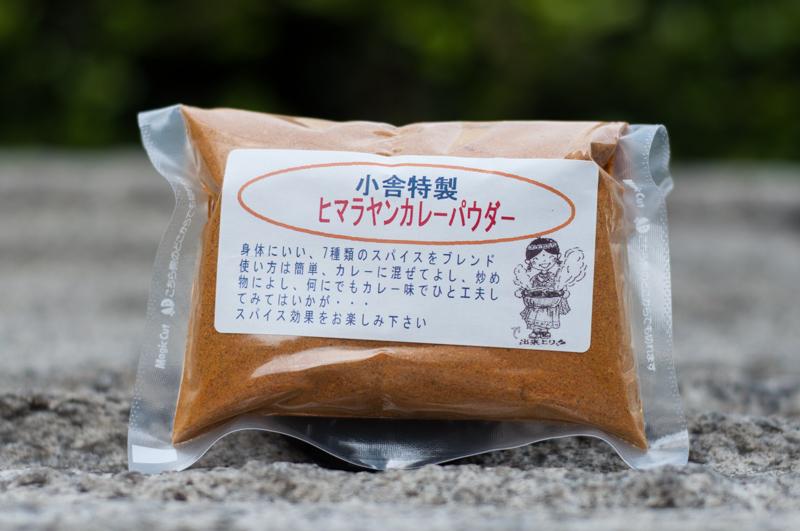 画像1: 山宿 戸隠小舎特製ヒマラヤンカレーパウダー (1)