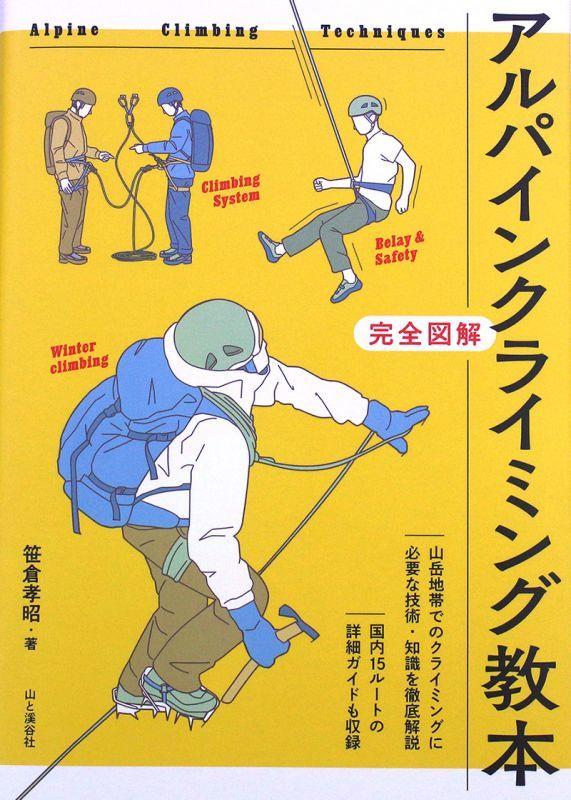 画像1: アルパインクライミング教本 / 笹倉孝昭 / 山と渓谷社 (1)
