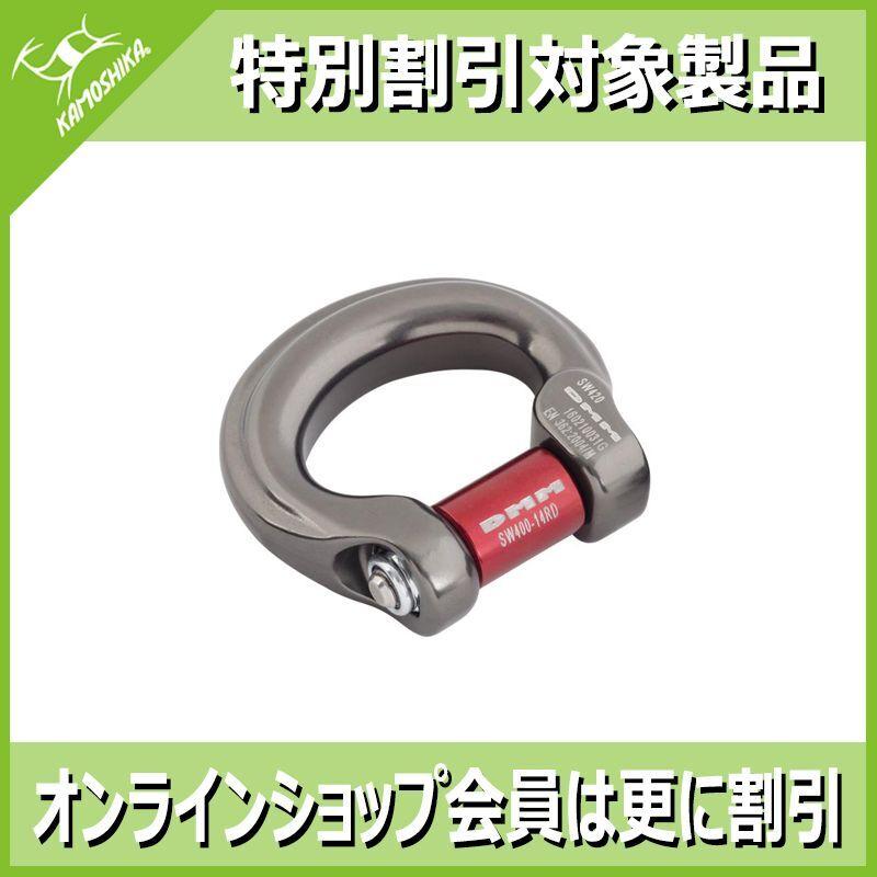 画像1: 【特別価格】DMM  Compact Shackles L ディーエムエム コンパクトシャックル L (1)